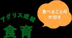 syokuiku_midasi_640px